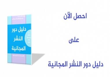 احصل على كتاب دليل دور النشر المجانية