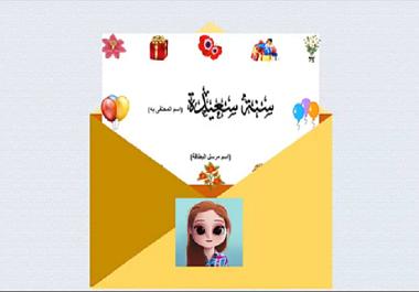 أصمم لك بطاقة تهنئة تخرج من الظرف باسم المحتفب به وباسم مرسل البطاقة وبصورة المحتفى به