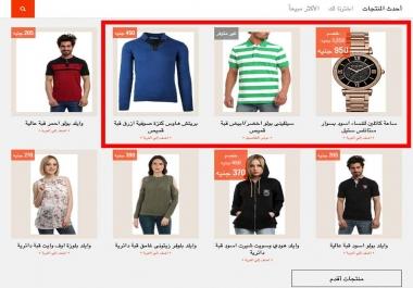 قالب متجر الكتروني عربي احترافي