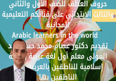 تدريس اللغة العربية أونلاين