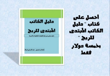 احصل على كتاب دليل الكاتب المبتدئ للربح