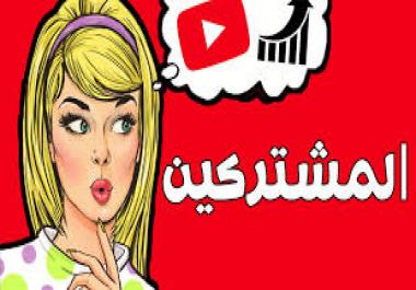بزيادة عدد مشتركين قناة اليوتيوب الي 300مشترك