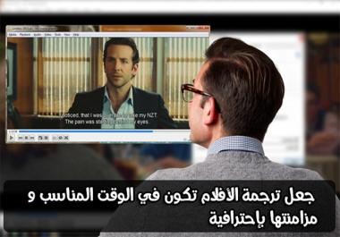 مزامنة ملفات ترجمة لمقاطع فيديو كل 15 دقيقة ب 5 دولار
