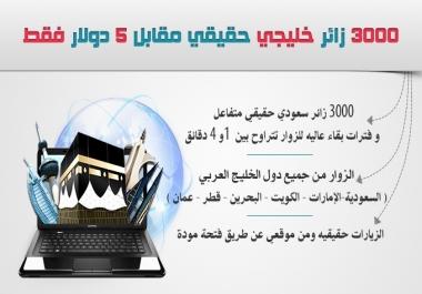 أقدم لك زوار من الخليج والسعودية حقيقيين مدة بقاءهم طويله