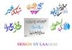 تصميم و كتابة كل ماتريده من شعارات و مخطوطات... بالخط العربي