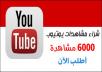 خدمة تزويد مشاهدات يوتيوب