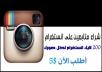 200 لايك انستغرام لكل صورك