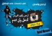 2000 متابع عربي أجنبي سريع لحسابك  جودة   ضمان  التزام