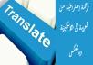 ترجمة إنجليزية احترافية للعربية أوالعكس بدون لإعتماد على مواقع