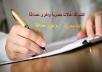 اكتب لك مقالات حصرية واخرى مصاغة