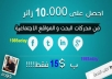 10.000 زائر من جوجل و مواقع التواصل الاجتماعي