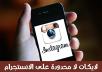 كيف تحصل على عدد لا متناهي من اللايكات على الانستجرام instagram