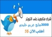 افضل عروض تويتر الخليجي و العربي