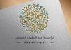 كتابة النصوص وتصميم الاسماء وعمل اللوجوهات بالخط العربى
