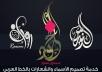 تصميم شعار او اسم بالخط العربي بطريقة احترافيه ومميزه جدا