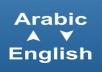 ترجمة اى مقال من اللغة العربية للانجليزية او العكس