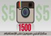 أحصل على 1500 متابع أجنبي سريعين على الإنستغرام