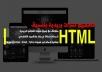 تصميم نشرة بريدية   بريد الكتروني بتنسيق html