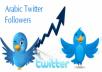 6000 متابع تويتر وهدية 1000 متابع من دول الخليج عرض