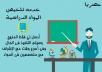 تلخيص المواد الدراسية بإحترافية