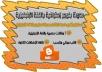 إنشاء مدونة بلوجر إحترافية باللغة الإنجليزية