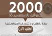 2000 متابع او لايك لحسابك بانستغرام