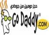 أحجز نطاقك الان من شركة Godaddy  لوحة تحكم خاصة التفعيل فورا امتداد دوت كوم