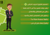 إنشاء تطبيق اندرويد إحترافي لموقعك او مدونتك