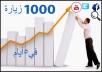 1000زيارة لموقعك او مدونتك او اي شئ تريدة في 5ايام وغير ضار علي ادسنس