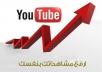 اعطيك سر طريقة زيادة مشاهدات فيديوهات يوتيوب بعدد لا نهائي