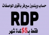 اكونتات ويندوز ويندوز RDP بأعالي مواصفات بسعر 5 دولار