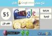 بانشاء حساب ادسنس عادي بجوده ممتازه وبسرعة قياسيه ب10$ وهديه به 10$ لطلب البن كود