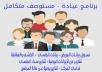 برنامج عيادة   مستوصف متكامل  بالآوراكل