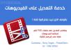 خدمة التعديل على الفيديوهات بالوصف الذي تريد باحترافية تامة