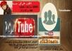 3000 مشاهدة حقيقية لفيديوهاتك على اليوتيوب لمدة من10 20دقيقة