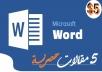 كتابة 10 مقالات حصرية على Word في أي مجال تريد ب5$ فقط