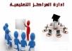برنامج لادارة المراكز التعليمية