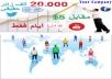 بجلب 6.000 زائر يوميا وأكثر لمدة 3 أيام بالإضافة إلي 2.000 زائر مجانا