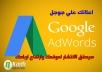 اعلان ممول علي جوجل ادواردز يحقق لك اعلي زيارات وافضل نتائج