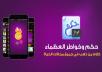 انشاء تطبيق حكم و أمثال لهواتف اندرويد و الربح منه عن طريق اعلانات
