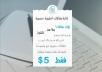 كتابة ثلاثة مقالات بالإنجليزية بدلا من إثنين و ب5$ فقط