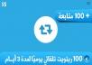 100 متابعة وريتويت تلقائي خليجي وحقيقي لمدة 3 أيام مع ضمان عدم النقص مدى الحياه