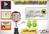 ارفع تطبيقك على Google Play amazon app 1mobile بـ 5$ فقط
