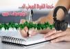التفريغ الصوتي للملفات الصوتية والفيديوية على الوورد
