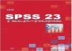 تحليل البيانات باستخدام spss