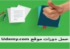 اعطائك طريقة تحميل دورات مدفوعة من موقع Udemy