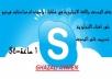 تعليم اللغة الانجليزية عبر سكايب