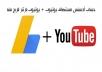 ساقوم بانشاء حساب ادسنس مستضاف يوتيوب بارتنر للربح منه.