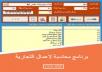برنامج محاسبه يصلح لجميع الاعمال التجاريه والمحاسبيه