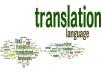 الترجمة من اللغة الانجليزيه الى اللغة العربيه